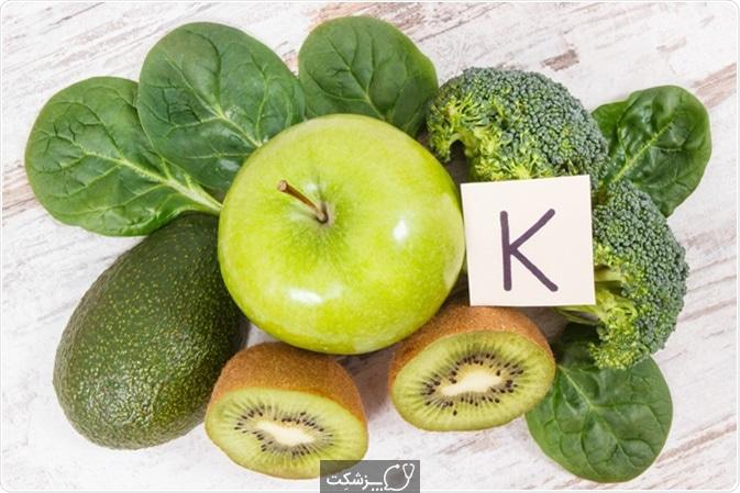 ویتامین K | پزشکت