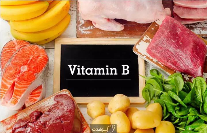 ویتامین B | پزشکت