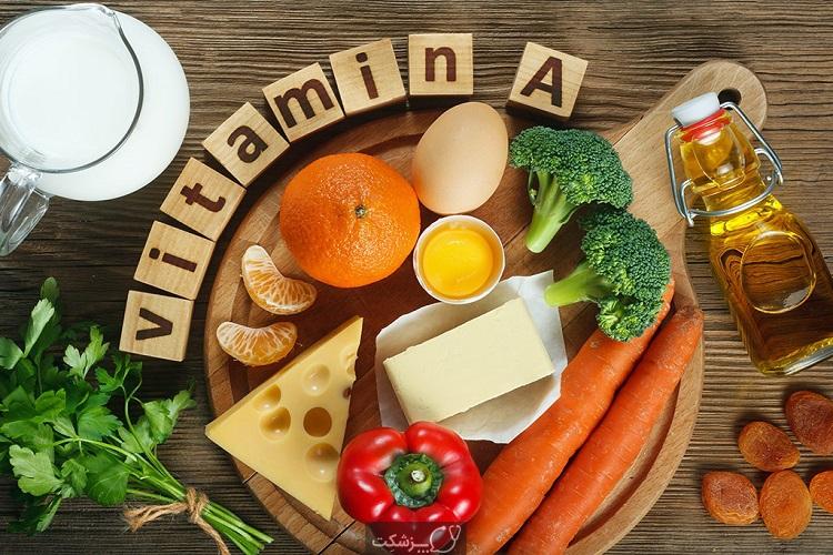 ویتامین آ | پزشکت