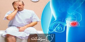 سرطان پروستات | پزشکت