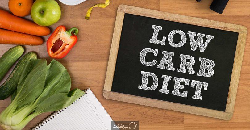رژیم غذایی کم کربوهیدرات | پزشکت