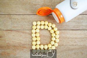 ویتامین D | پزشکت