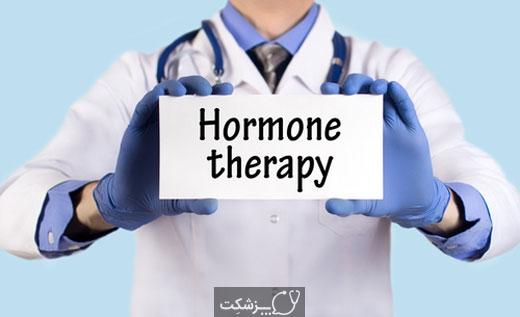 هورمون درمانی | پزشکت