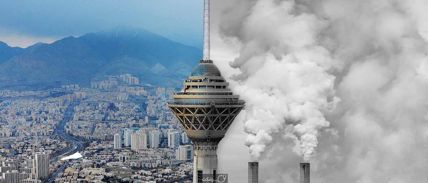 آلودگی هوا و راهکارهای مقابله با آ | پزشکتن