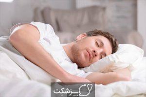 بهداشت خواب | پزشکت