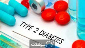 دیابت نوع 2 | پزشکت