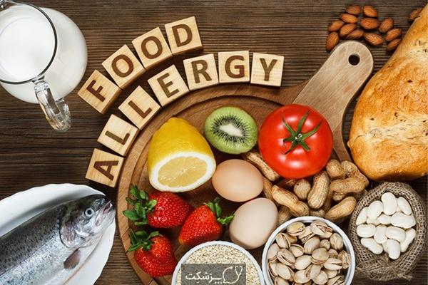 آلرژی غذایی | پزشکت