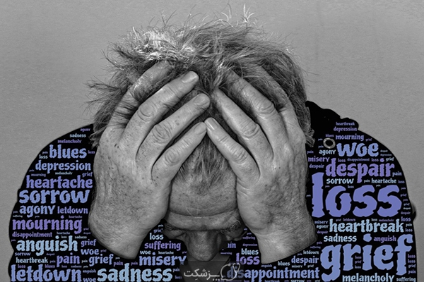 اندوه یا سوگواری | پزشکت