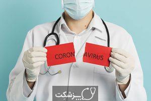 هشت سوال رایج در مورد کرونا | پزشکت