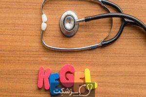 تمرینات کگل | پزشکت