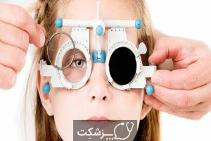 دوربینی چشم | پزشکت