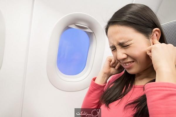 گرفتگی گوش در هواپیما | پزشکت
