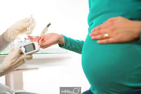 دیابت بارداری | پزشکت