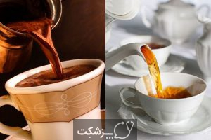 قهوه یا چای | پزشکت