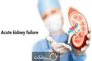 نارسایی حاد کلیه | پزشکت