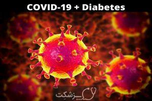 کرونا ویروس و بیماران دیابتی | پزشکت