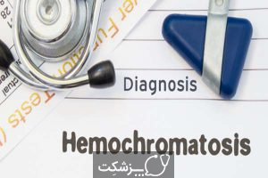 هموکروماتوز | پزشکت