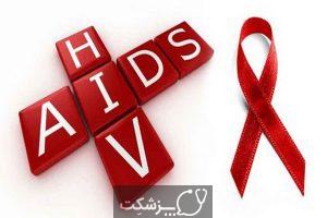 ایدز | پزشکت