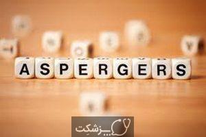 سندرم آسپرگر | پزشکت