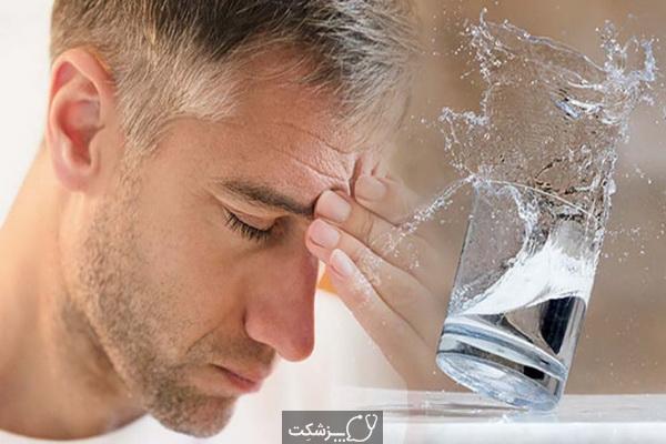 کمبود آب بدن | پزشکت