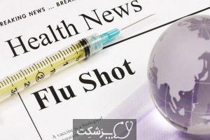 واکسن آنفلونزا   پزشکت