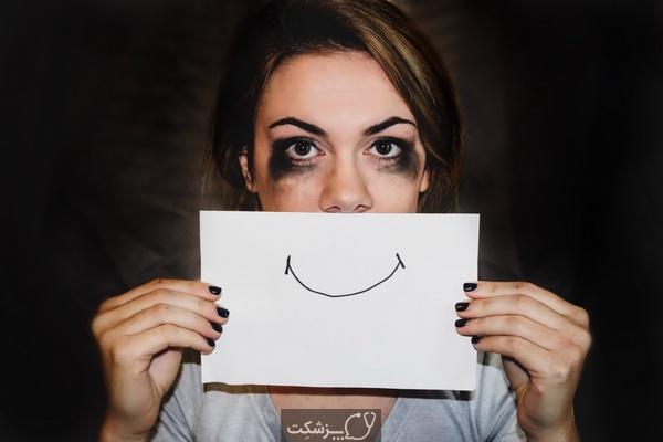 لبخند افسردگی | پزشکت