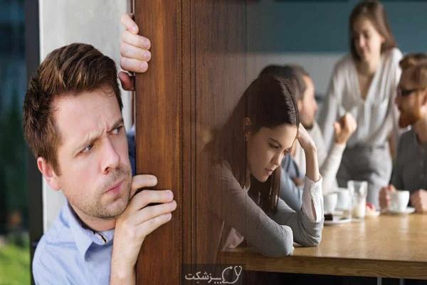 اختلال اضطراب اجتماعی   پزشکت