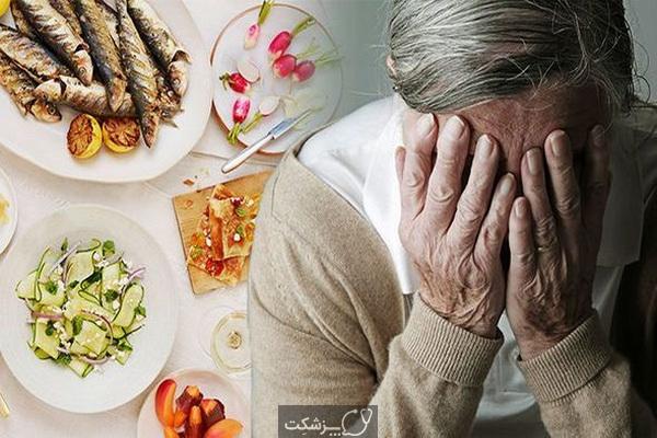 رژیم غذایی کاهش خطر آلزایمر چیست؟ | پزشکت