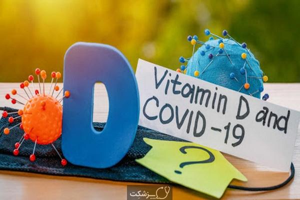 کمبود ویتامین D و خطر کرونا | پزشکت