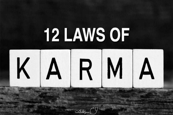 12 قانون کارما چیست؟   پزشکت