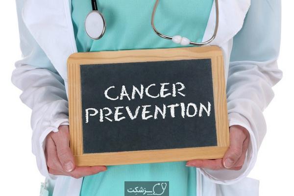 راهکارهای پیشگیری از سرطان چیست؟ | پزشکت