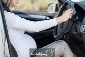 رانندگی در بارداری | پزشکت