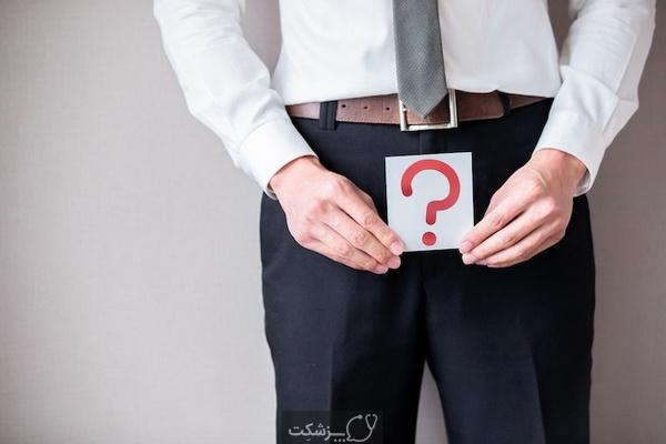آزمایشات باروری در مردان | پزشکت