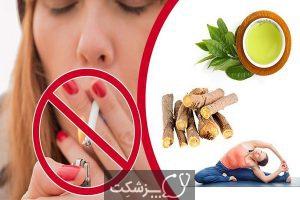 درمان طبیعی ترک سیگار | پزشکت