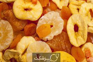 فواید میوه های خشک | پزشکت