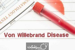 بیماری فون ویلبراند | پزشکت