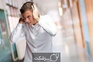 درمان وزوز گوش | پزشکت