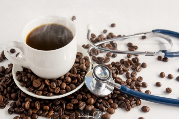 13 مزایای قهوه برای سلامتی چیست؟ | پزشکت