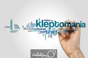 کلپتومانیا یا جنون دزدی چیست؟ | پزشکت