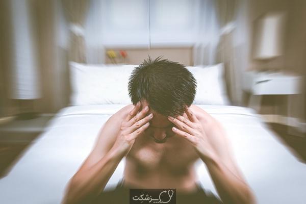 آسیب های مغزی و روابط جنسی | پزشکت