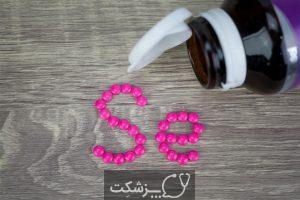 علائم کمبود سلنیوم در بدن چیست؟   پزشکت