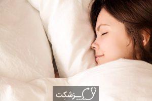 چگونه هنگام خواب زیبا باشیم؟   پزشکت