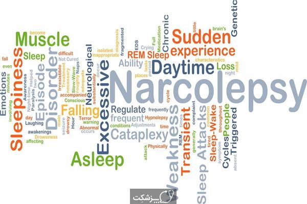 ناركولپسی | پزشکت