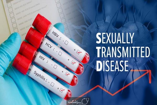 انواع بیماری های مقاربتی را بشناسید. | پزشکت