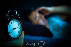 بی خوابی | پزشکت
