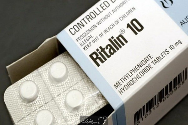 ریتالین | پزشکت