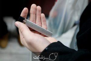 سیگارهای الکترونیکی و JUUL | پزشکت