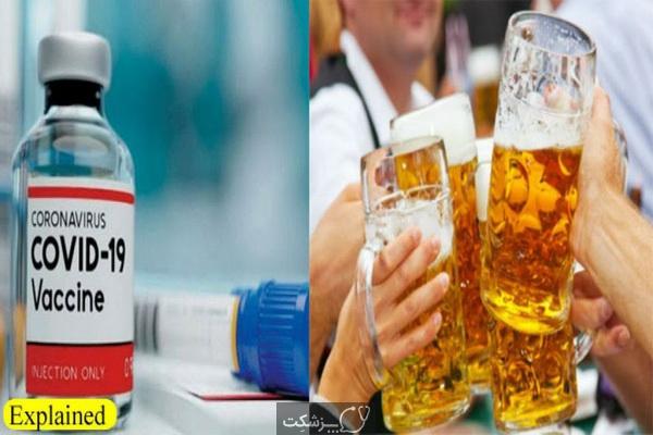 مصرف الکل و واکسن کرونا | پزشکت