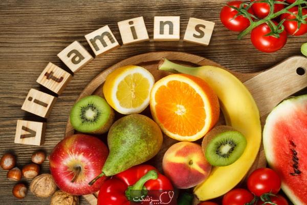 انواع ویتامین ها | پزشکت