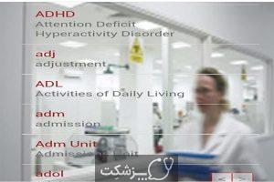 اختصارات پزشکی | پزشکت
